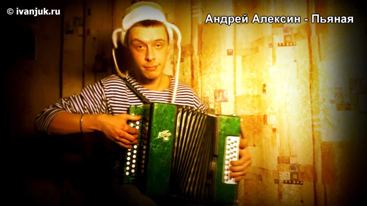 Андрей Алексин - Пьяная (кавер-пародия под гармонь)