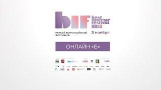BIF (Best Interior Festival) 3 ноября 2018   онлайн