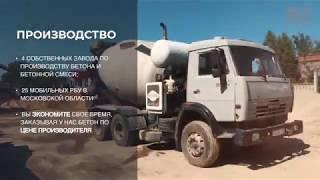 Купить дешевый бетон в москве растворы строительные гост прочность