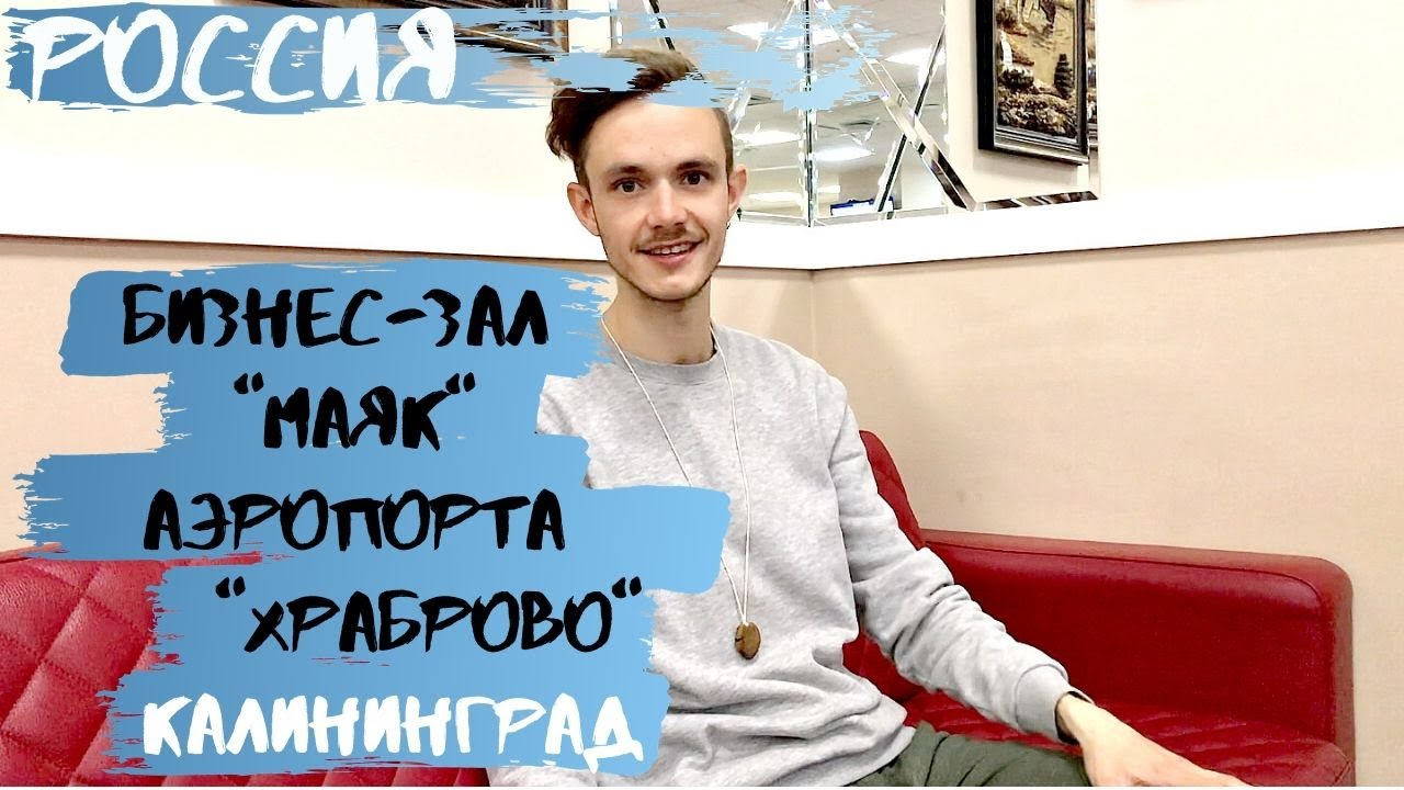 "БИЗНЕС-ЗАЛ ""МАЯК"" АЭРОПОРТА КАЛИНИНГРАДА ""ХРАБРОВО"""