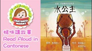[Cantonese Read Aloud] 水公主 The Water Princess【廣東話媽咪講故事】
