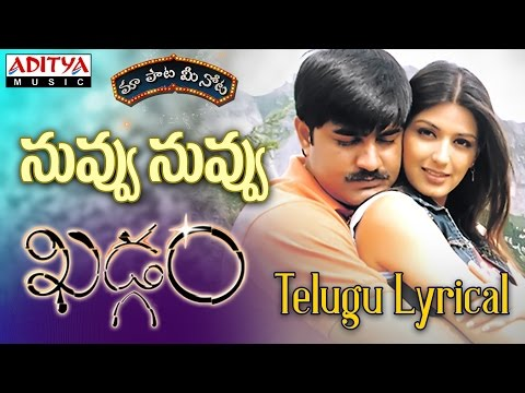 "Nuvvu Nuvvu Full Song with Lyrics||""మా పాట మీ నోట""