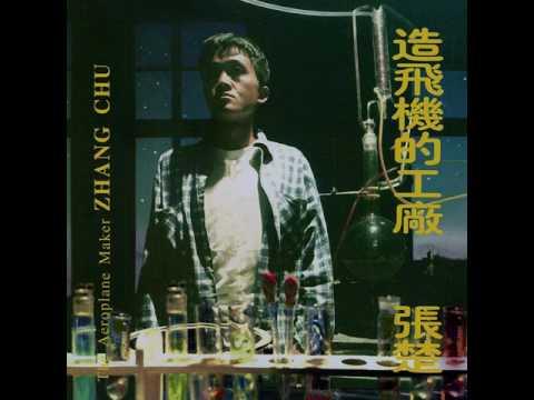 張楚 Zhang Chu - 06. 老張 Mr. Zhang