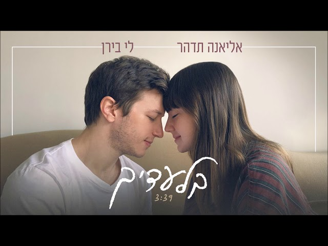 אליאנה תדהר ולי בירן - בלעדיך Eliana Tidhar and .Lee B