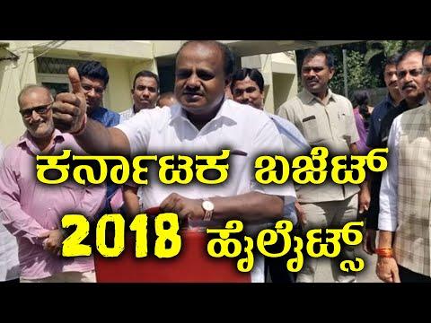 Karnataka Budget 2018 Highlights  | ಕರ್ನಾಟಕ ಬಜೆಟ್ 2018 ಹೈಲೈಟ್ಸ್ | Oneindia Kannada