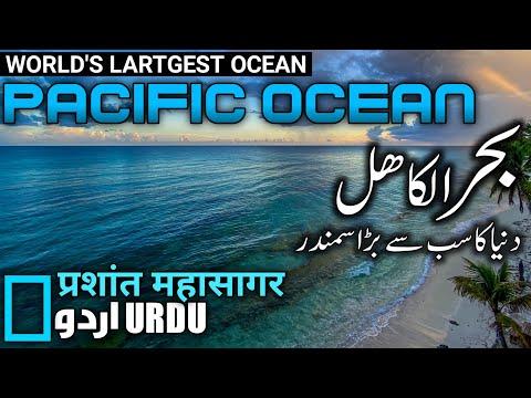 PACIFIC OCEAN  (بحرالکاہل) part #1(URDU/HINDI).