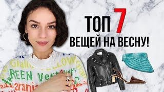 ТОП 7 ВЕЩЕЙ НА ВЕСНУ!