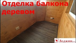видео Внутренняя отделка балконов: дерево