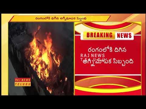 LB Nagar: Huge Fire Accident in Biscuit Factory | Hyderabad | Raj News Telugu
