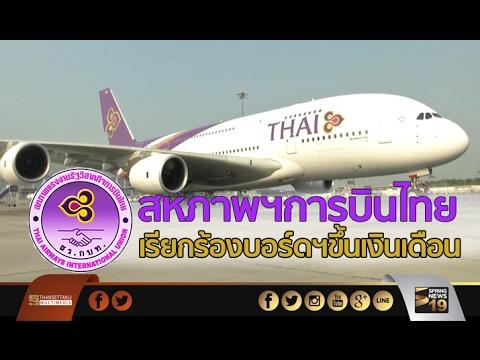 สหภาพฯการบินไทย เรียกร้องบอร์ดฯขึ้นเงินเดือน - Springnews