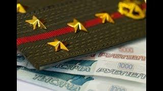 Изменения в денежном довольствии военнослужащих  с 1 января 2018 года