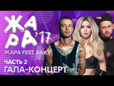 ЖАРА В БАКУ 2017 /// Гала-концерт. Часть 2