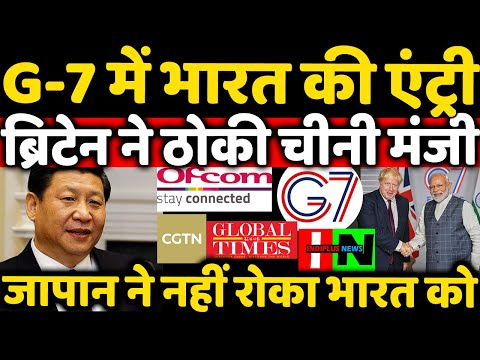Japan Support India Entry In G-7 Britan Ban Chinese Media Channel CGTN For Government Biased news ?