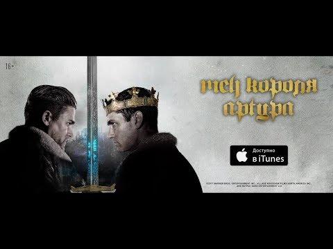 Видео Меч короля артура фильм 2017 смотреть онлайн в хорошем hd 1080