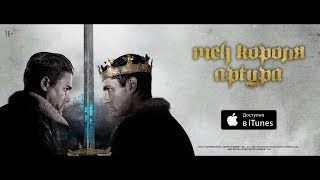 Меч короля Артура - уже в iTunes