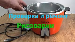 Проверка и ремонт рисоварки
