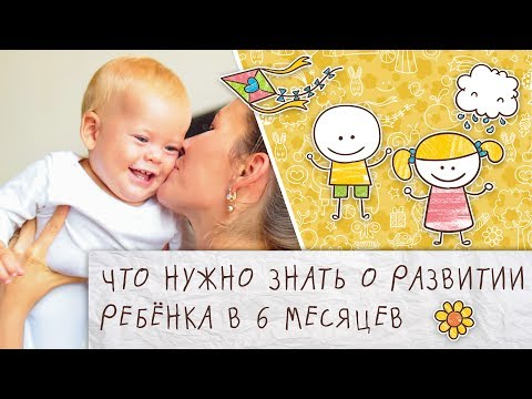 Что нужно знать о развитии ребенка в 6 месяцев [Супермамы]