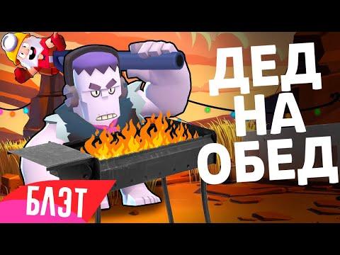 ПЕСНЯ ПРО БРАТА ФРЭНКА В БРАВЛ СТАРС - Я СЪЕЛ ДЕДА