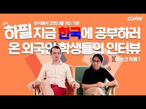 [DGIST] 하필 지금 한국... 사진
