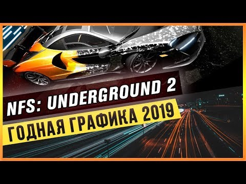 NFS: UNDERGROUND 2 - ГОДНАЯ ГРАФИКА 2019