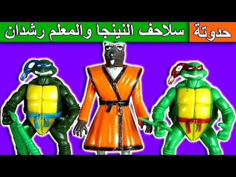 لعبة سلاحف النينجا والمعلم رشدان للاطفال العاب بنات واولاد kids ninja turtles toys set game