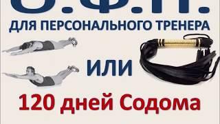 ОФП ДЛЯ ПЕРСОНАЛЬНОГО ТРЕНЕРА ИЛИ 120 ДНЕЙ СОДОМА