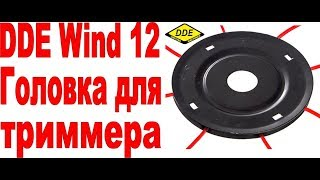 Обзор триммерной головки DDE Wind 12.  Простая, универсальная, не дорогая!