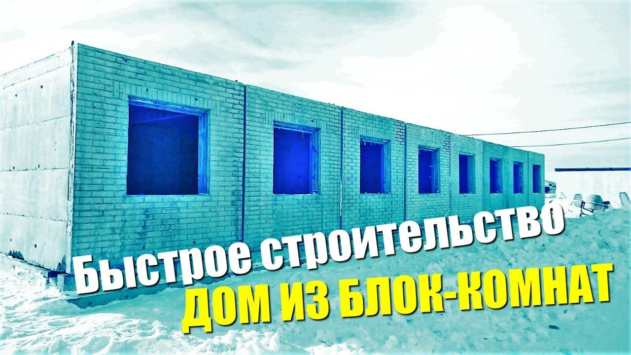 Блок-комната из жб крым