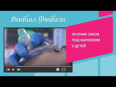 Лечение зубов под наркозом у детей. Как это происходит в Дентал Фэнтези?