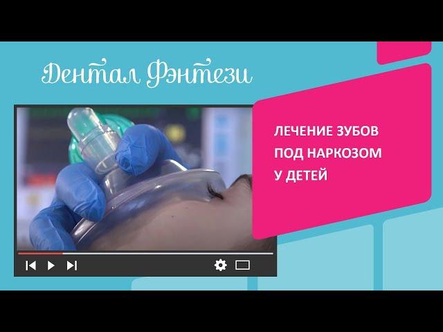 👦 Лечение зубов под наркозом у детей. Как это происходит в Дентал Фэнтези?