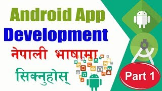 Android app development in Nepali, Part 1 #NepaliTechnical