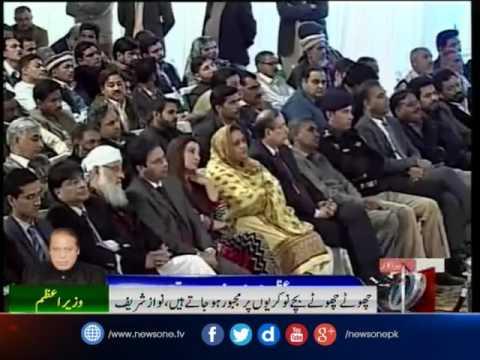 PM Nawaz Sharif addressing ceremony in Narowal