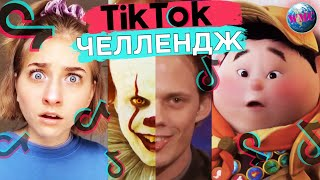 TIK TOK ЧЕЛЛЕНДЖ | FLASH WARNING | ТИК ТОК 2020 | Chester Young & Castion - PYRO | CHALLENGE