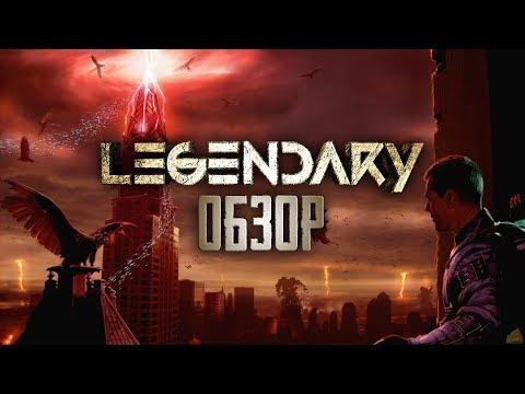 Не легенда, но сойдёт | Обзор игры Legendary (Greed71 Review)