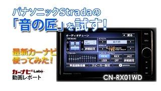 「音の匠」はパナソニック Strada独自の音声調整機能。サウンドのプロが...