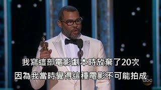 黑人二人組的喬丹皮爾創造歷史,贏得奧斯卡最佳原創劇本獎 (中文字幕)