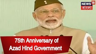PM Modi's Speech On 75th Anniversary of Azad Hind Government