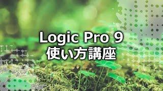 LogicPro使い方【誰でもわかるLogicPro9】デモ
