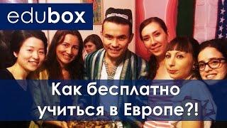EduBox – #4: Как бесплатно учиться в Европе?!