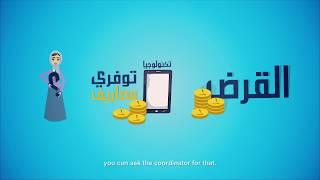 التعليم المالي - الادخار والاقراض / Financial Literacy
