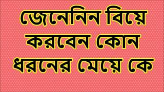 Bangla Waz Kon Dhoroner Meye Ke Biye Korben Abdur Razzak Bin Yousuf