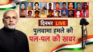 Pulwama Attack Live Updates: पुलवामा हमले पर सबसे तेज कवरेज   aaj tak live