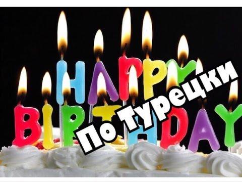 Картинка поздравления с днем рождения по турецки, отправить красивую