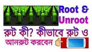 কিভাবে অ্যান্ড্রয়েড মোবাইল রুট করবেন।How To safely Root Any Android Device Without PC - In Bangla