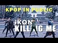 iKON              KILLING ME   Dance Cover by GALAXY from Indonesia