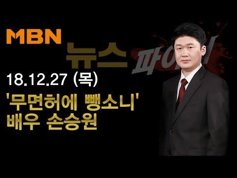 2018년 12월 27일 (목) 뉴스 파이터 다시보기 -'무면허에 뺑소니에 음주전과 3번' 배우 손승원