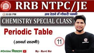 RRB NTPC/JE   Chemistry   periodic table   महत्वपूर्ण प्रश्न   8 PM...