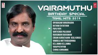 Vairamuthu Tamil Hit Songs | Birthday Special | Tamil Old Hit Songs
