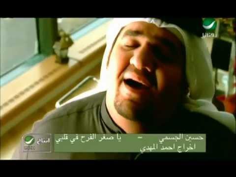 Husain Al Jassmi Ya Soghr Alfarah حسين الجسمى - يا صغر الفرح بقلبى thumbnail