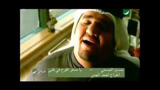 Husain Al Jassmi Ya Soghr Alfarah حسين الجسمى - يا صغر الفرح بقلبى